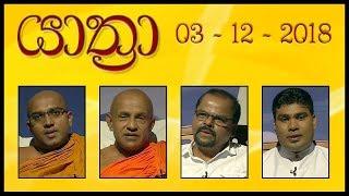 YATHRA -  03-12-2018 | SIYATHA TV