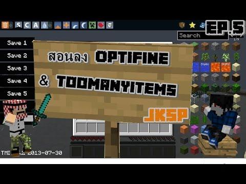 Minecraft : สอนลง optifine toomanyitems รวมกัน 1.7.2 คุณมอส