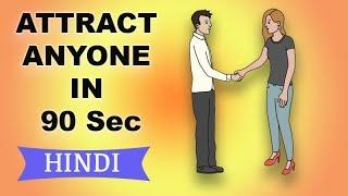 बिना डरे किसी को भी IMPRESS कैसे करें   HOW TO ATTRACT PEOPLE IN JUST 90 SECONDS   TALK TO ANYONE