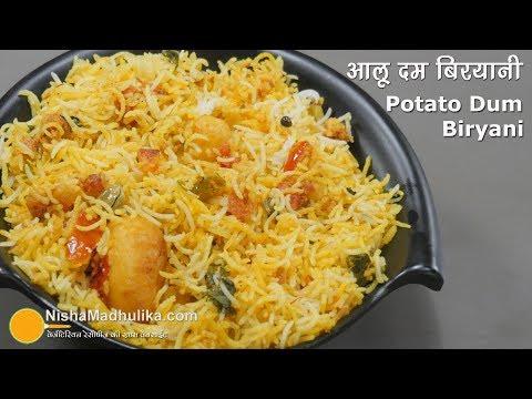 Aloo Dum Biryani   आलू दम बिरयानी बनाने की विधि । Potato Dum Biryani in cooker