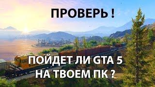 ПОЙДЕТ ЛИ GTA 5 НА ТВОЕМ ПК ?