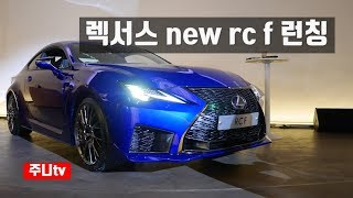 렉서스 new rc f 런칭, lexus new rc f launch
