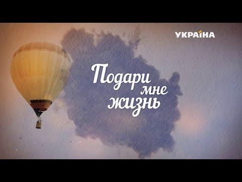 Подари мне жизнь (Серия 2)