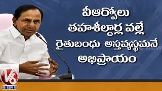 CM KCR To Take New Revenue Act As Serious Issue In Budget Session   V6 Telugu News