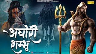 AGHORI SHAMBHU  Powerful Song Of Lord Shiva By Muk