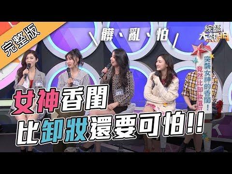 台綜-綜藝大熱門-20190227 直擊單身女神香閨?!竟然比卸妝還可怕