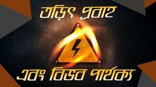 01. Current and Voltage (তড়িৎ প্রবাহ ও বিভব পার্থক্য)
