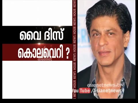 Controversy comments against Shah Rukh Khan :  Asianet News Hour 4 Nov 2015