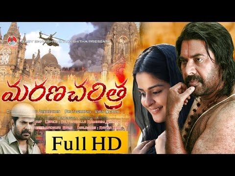 Marana Charitra Full Length Telugu Movie || Dvdrip... video