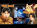 Корейцы смотрят клип Дима Билан Молния Реакция Корейцев mp3
