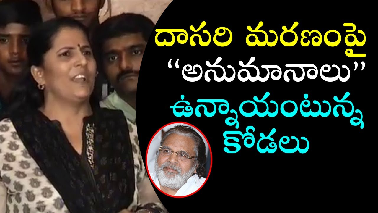 Dasari Daughter in Law Rise Doubts On Dasari Narayana Rao Death | Tollywood celebrities | Newsdeccan