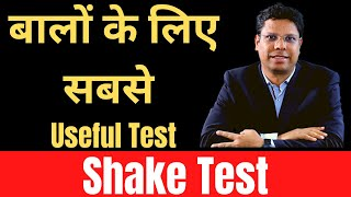 बालों का सबसे USEFUL TEST || SHAKE TEST|| FOR HAIR FALL, HAIR LOSS N HAIR TREATMENT- Dr. ASHOK SINHA