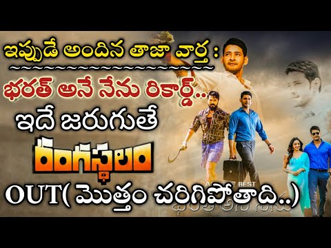 Bharat Ane Nenu Create A New Record | Mahesh Bharat Ane Nenu Movie Create A New Record | Bharat Ane