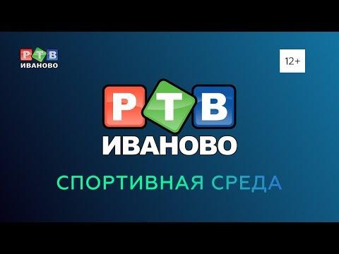 Спортивная среда. Выпуск №13