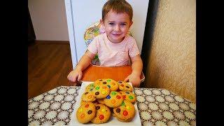 Очень ВКУСНОЕ печенье c  M&M'S для ДЕТЕЙ и ВЗРОСЛЫХ печенье рецепт ПЕЧЕНЬЕ песочное рецепт