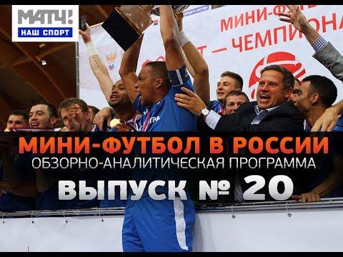 Мини-футбол в России. 20 выпуск
