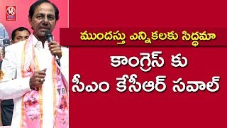 CM KCR Open Challenge To Opposition Parties Over Early Elections