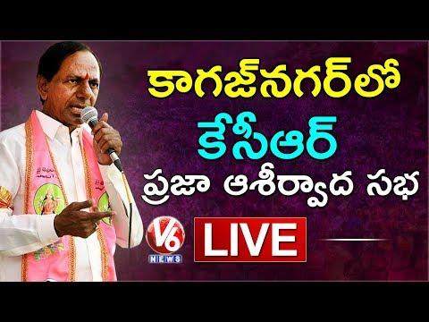 CM KCR LIVE | TRS Public Meeting In Kaghaznagar | Telangana Elections 2018 | V6 News