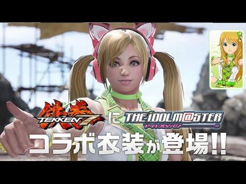 【AC】『鉄拳7』に『アイドルマスター』衣装が登場するコラボ紹介映像が公開