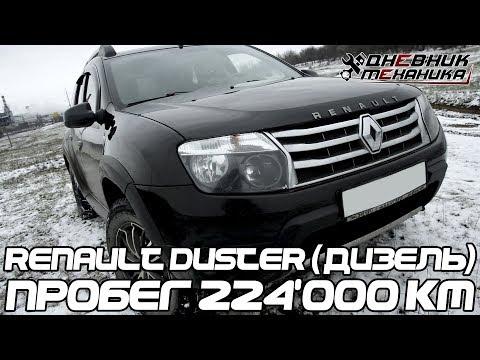 #ТАКСОС. Renault Duster (Дизель) Пробег 224'000 км