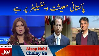 Pakistan's Economy is on Ventilator | Aisay Nahi Chalay Ga | BOL News