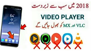 Best Video Player For Android Phone 4K HD Videos 2018 Urdu/Hindi /Sakhawatali tv