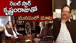 Rebel Star Krishnam Raju Exclusive Interview || Sakshi Manasulo Maata