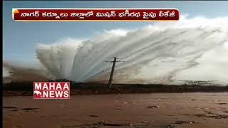 Mission Bhagiratha Water Pipe Leaks @ Nagar Kurnool District