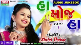 download lagu Shital Thakor 2017 New Songs  Ha Moj Ha gratis