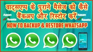 [Hindi/Urdu] How to Back Up & Restore WhatsApp Messages | WhatsApp Back Up