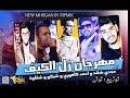 مهرجان زل الكيف | غناء | مجدي شطه و احمد كافوري و شيكو كافوري و شقاوة | توزيع توتي2017
