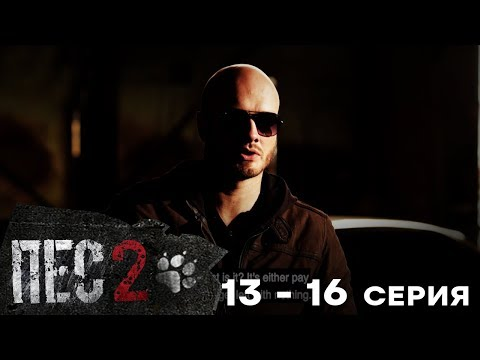 Сериал ПЕС - 2 сезон – 13-16 серия – все серии подряд