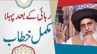 Allama Khadim Hussain Rizvi 2019 | 1st Complete Speech After Release | Rehaai Ke Bad Pehla Khitaab