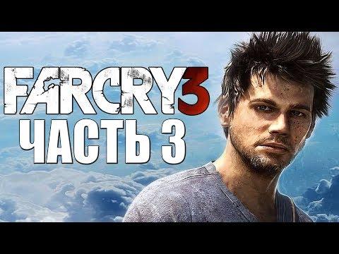 Far Cry 3 ➤ Прохождение #3 ➤ БЭДТАУН