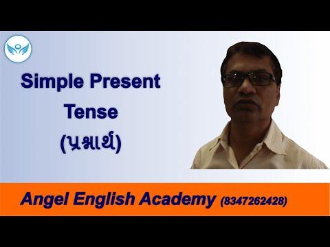 Simple Present Tense - Interrogative [Gujarati to English]