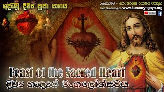 Feast of the Sacred Heart - 11/06/2021