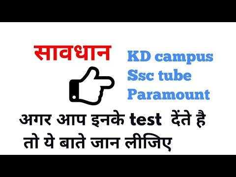 सावधान अगर आप ये mock test दे रहे है तो # KD CAMPUS # SSC TUBE # PARAMOUNT