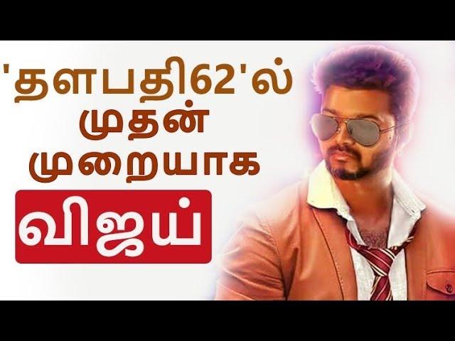 "Wow! Vijay sings in "" Thalapathy 62""| Vijay 62 | Tamil Latest News|  Thala ajith |"