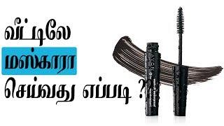 வீட்டிலே மஸ்காரா செய்வது எப்படி ??DIY Mascara at Home in Tamil