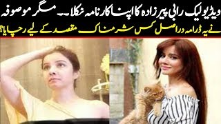 The real story of  Rabi  Perzada video scandal