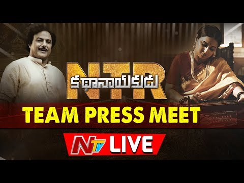 NTR Biopic Team Press Meet LIVE from Tirupati | Balakrishna | Vidya Balan | NTV LIVE