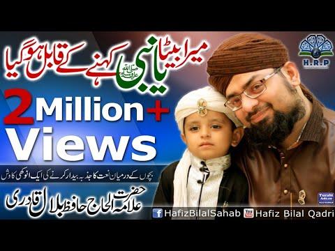 Mera Beta Ya Nabi Kehne Ke Qabil   Allama Hafiz Bilal Qadri   Special Gift Naat   2018 thumbnail