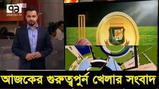 Bangla Sports News Today 2 April 2018 Bangladesh Latest Cricket News Today Update All Sports News