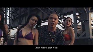 187INC【每天都是生日】ft 頑童MJ116 (Official Music Video)