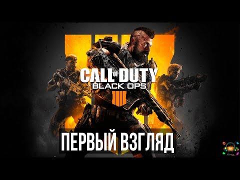 Call of Duty Black Ops 4  – Первый взгляд, предварительный обзор | ВСЕ НЕ ТАК ПЛОХО?