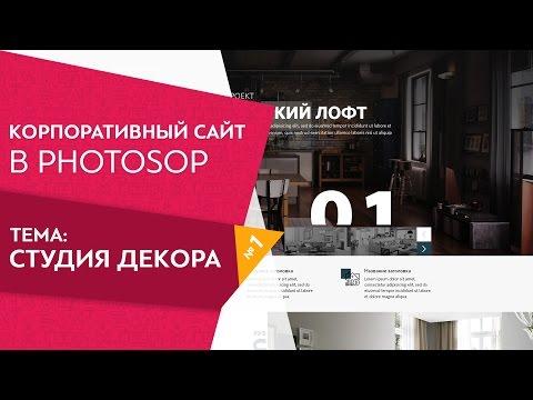 Создание дизайна сайта. Как создать корпоративный сайт. Урок 1
