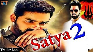 2018 की सबसे हिट फिल्म - SATYA RETURN - Pawan Singh, (First Look) Upcoming Bhojpuri Film