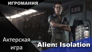 Alien: Isolation - Актерская игра