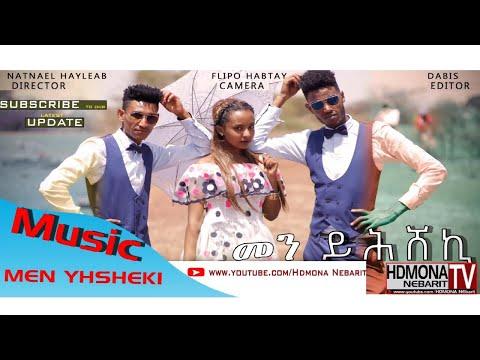 HDMONA -  መን ይሕሸኪ ብ ናትናኤል ሓይለኣብ  Men Yhsheki by Natnael Hayleab - New Melody Drama 2018