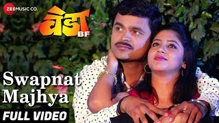 Swapnat Majhya Full | Veda BF | Sagar Gore & Prajakta Deshpande